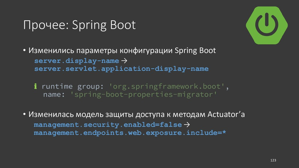 Прочее: Spring Boot • Изменились параметры конф...