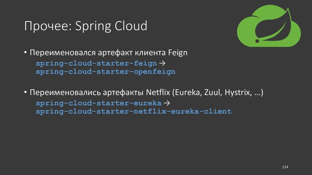 Прочее: Spring Cloud • Переименовался артефакт ...