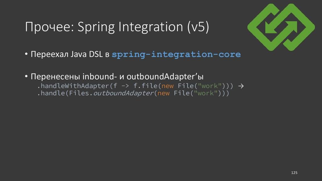 Прочее: Spring Integration (v5) • Переехал Java...