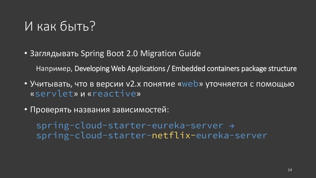И как быть? • Заглядывать Spring Boot 2.0 Migra...