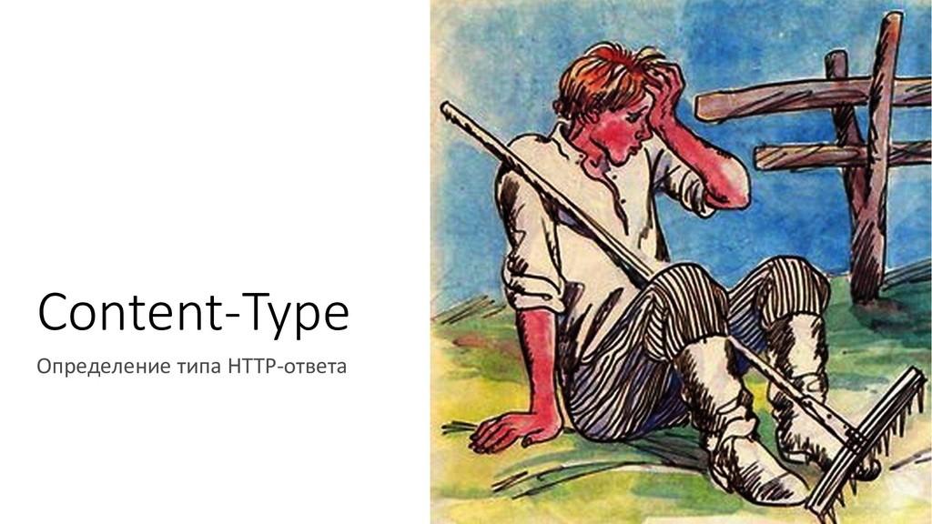 15 Content-Type Определение типа HTTP-ответа