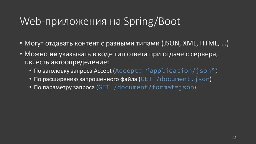 Web-приложения на Spring/Boot • Могут отдавать ...