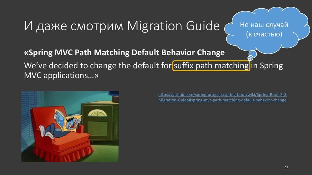 И даже смотрим Migration Guide «Spring MVC Path...
