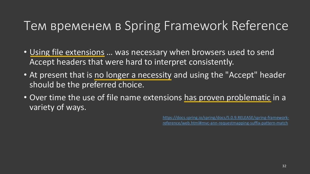 Тем временем в Spring Framework Reference • Usi...