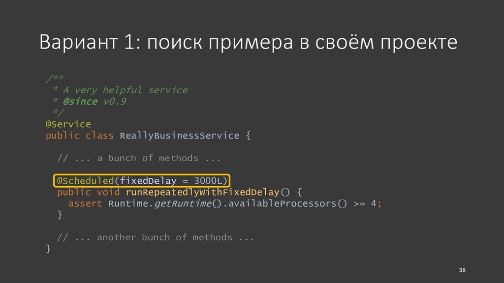 Вариант 1: поиск примера в своём проекте /** * ...