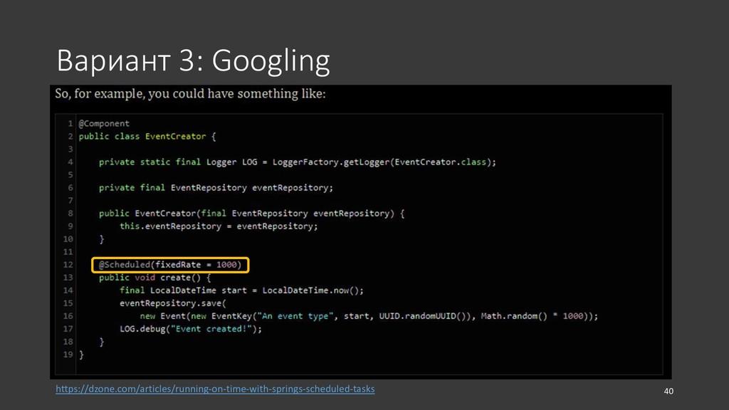 Вариант 3: Googling https://dzone.com/articles/...