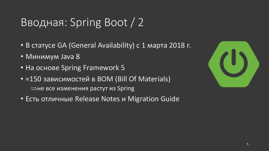 Вводная: Spring Boot / 2 • В статусе GA (Genera...