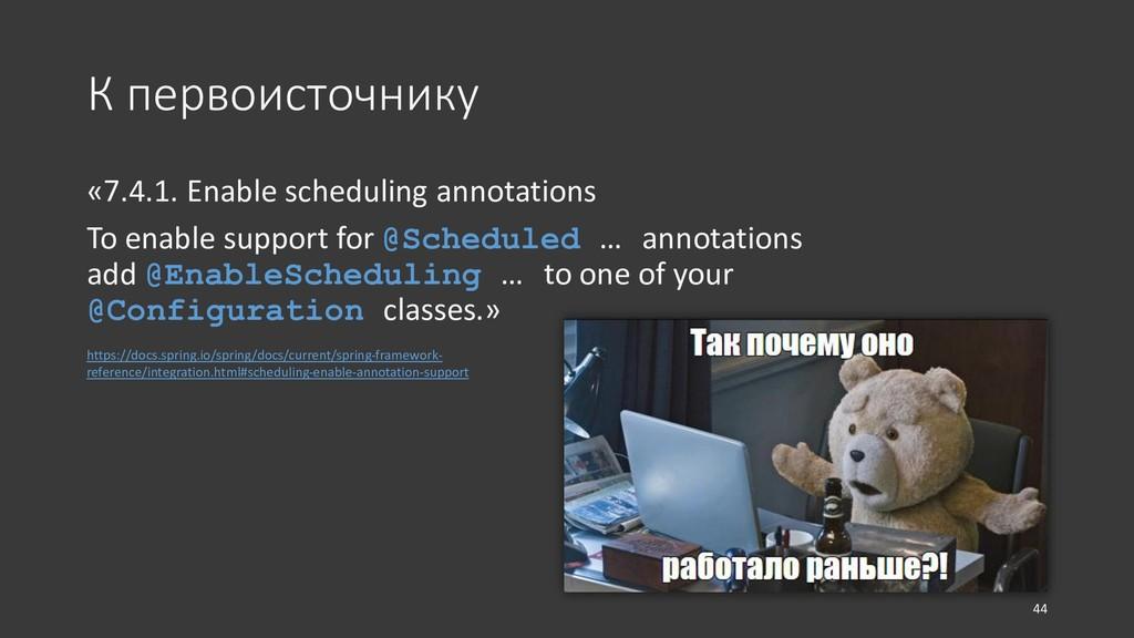 К первоисточнику «7.4.1. Enable scheduling anno...