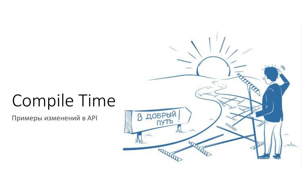 6 Compile Time Примеры изменений в API