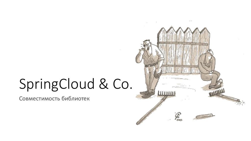 SpringCloud & Co. Совместимость библиотек