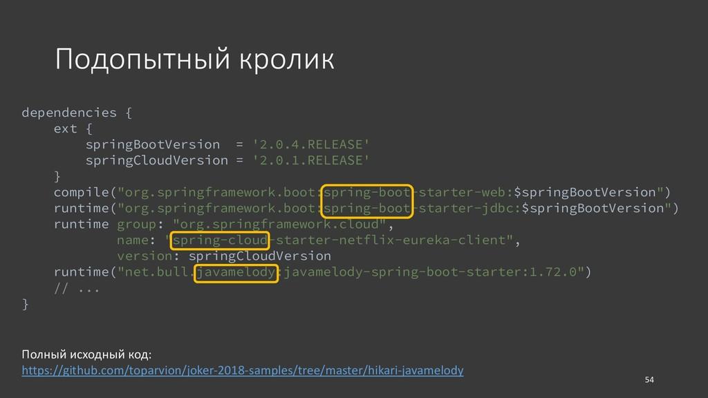 Подопытный кролик 54 dependencies { ext { sprin...