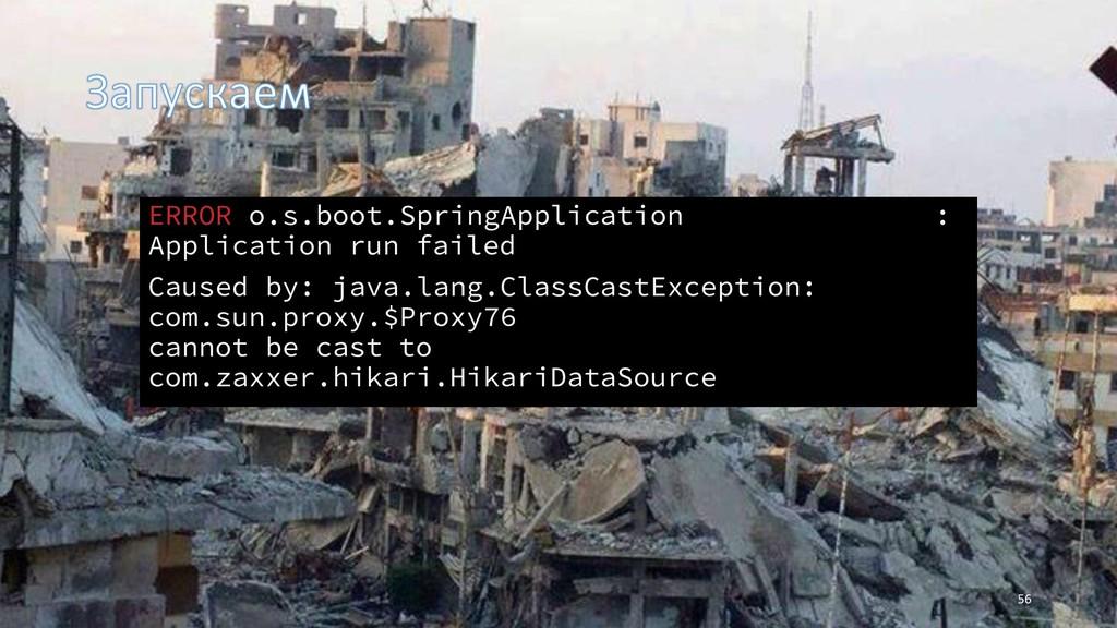 56 ERROR o.s.boot.SpringApplication : Applicati...
