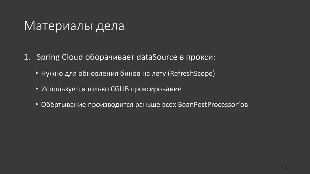 Материалы дела 1. Spring Cloud оборачивает data...