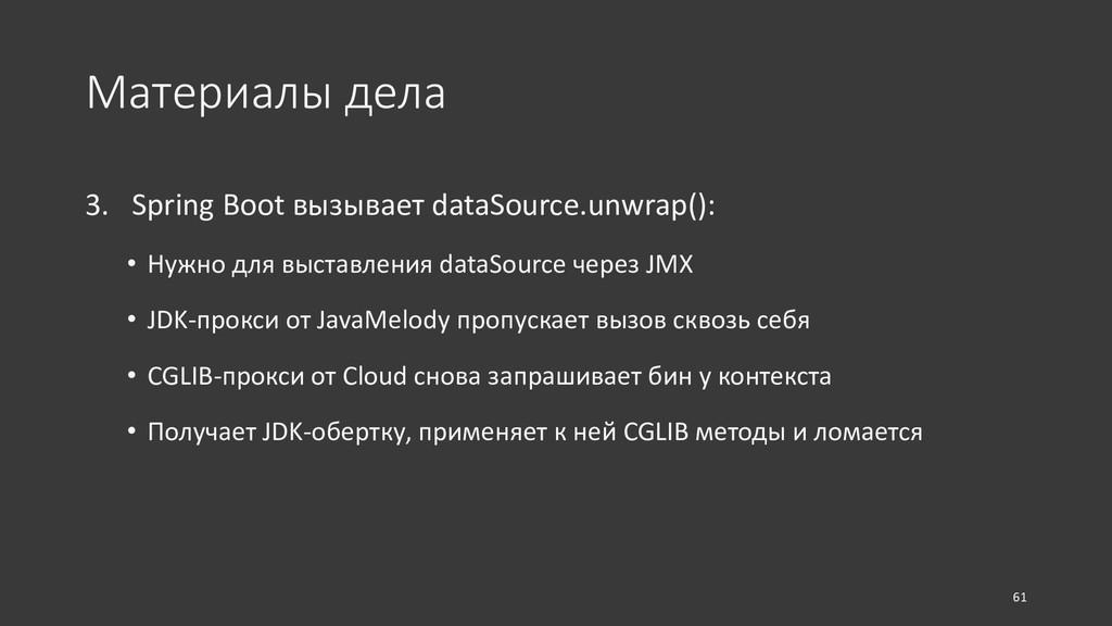 Материалы дела 3. Spring Boot вызывает dataSour...
