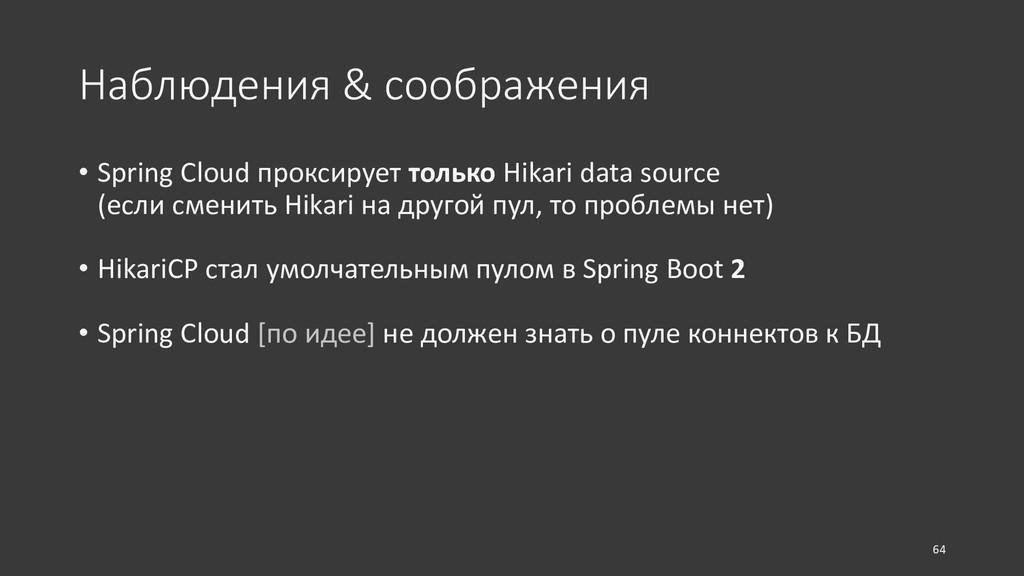 • Spring Cloud проксирует только Hikari data so...