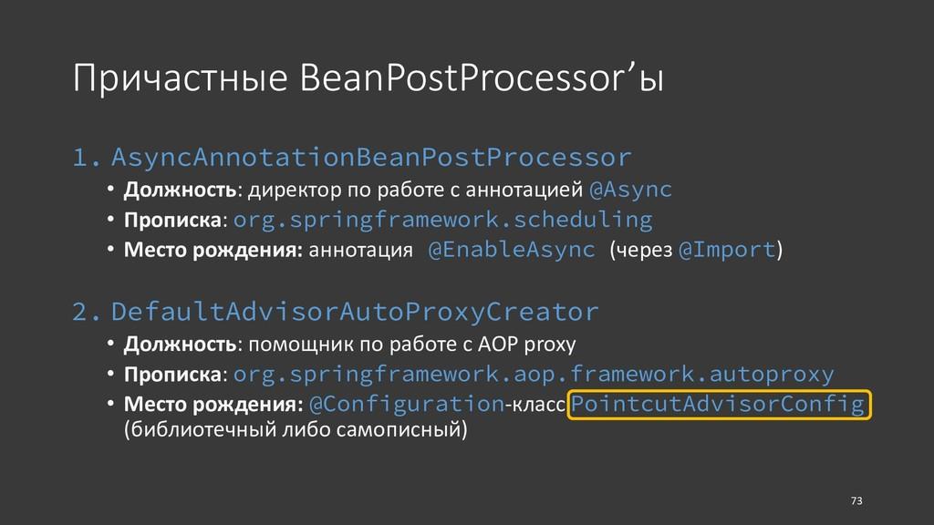 Причастные BeanPostProcessor'ы 1. AsyncAnnotati...