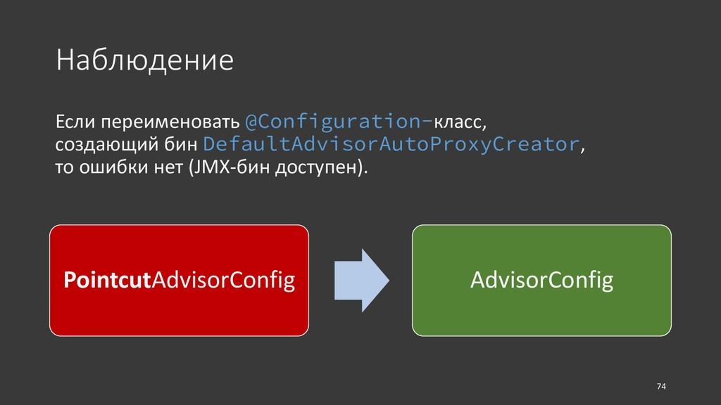 Наблюдение Если переименовать @Configuration-кл...