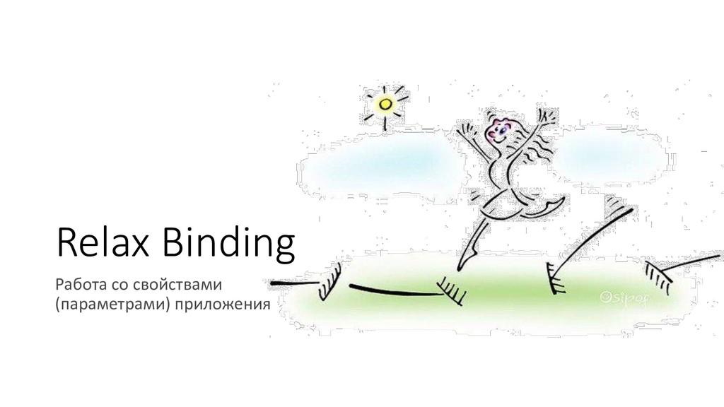Relax Binding Работа со свойствами (параметрами...