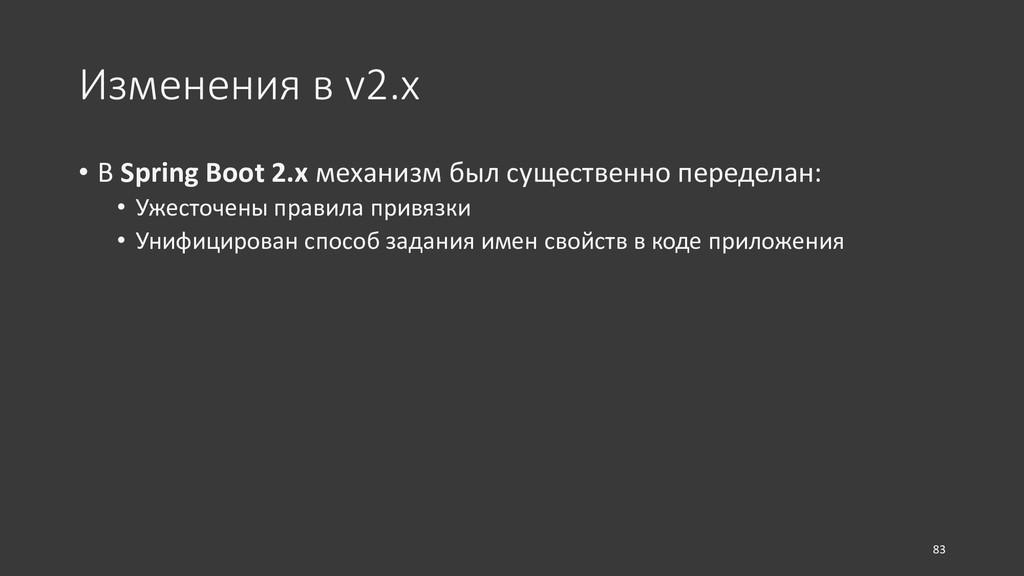Изменения в v2.x • В Spring Boot 2.x механизм б...