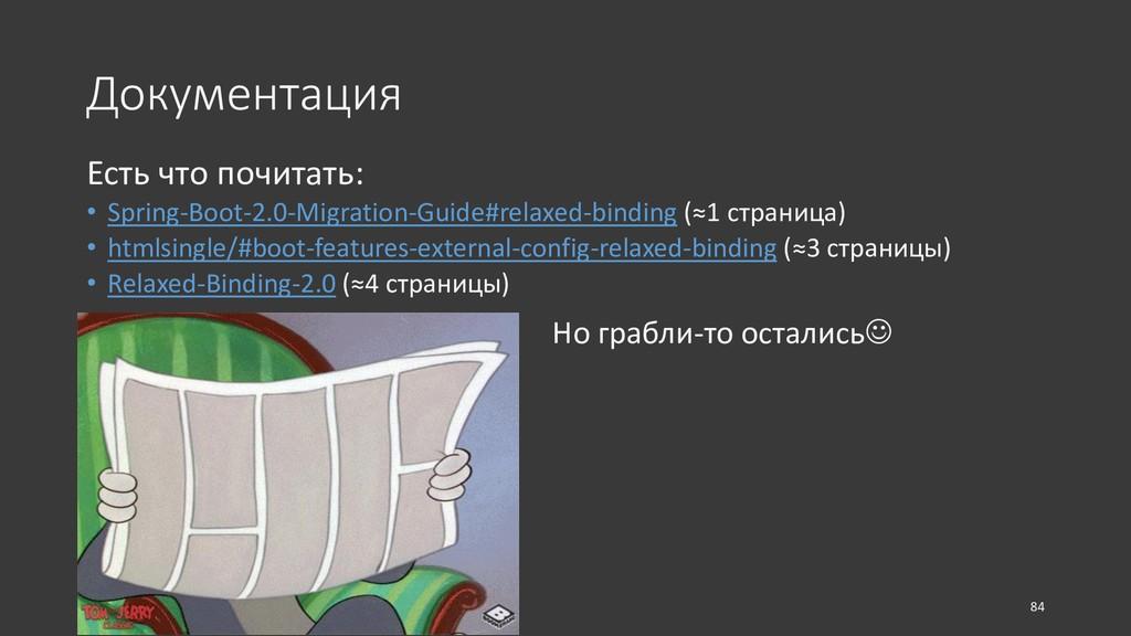 Документация Есть что почитать: • Spring-Boot-2...