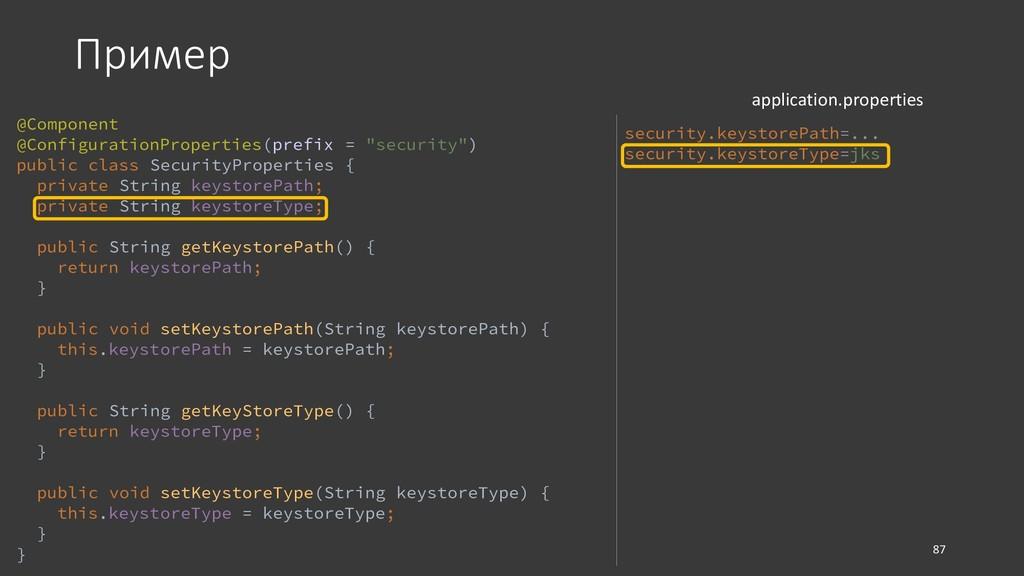 Пример application.properties @Component @Confi...
