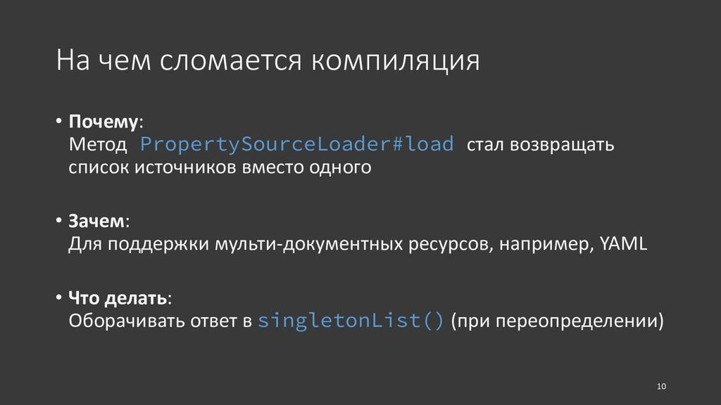 На чем сломается компиляция • Почему: Метод Pro...