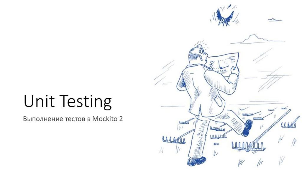 Unit Testing Выполнение тестов в Mockito 2 96
