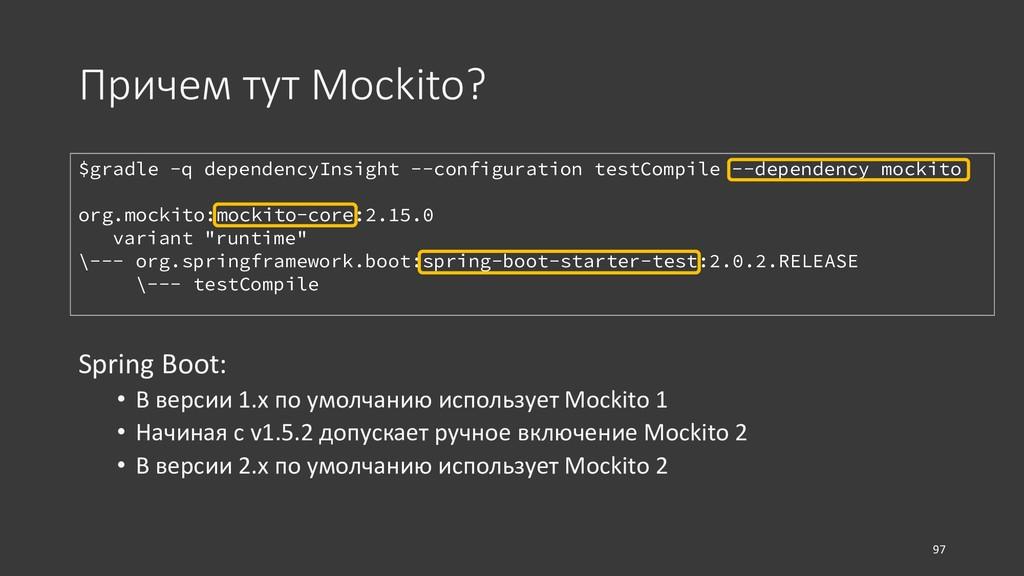Причем тут Mockito? $gradle -q dependencyInsigh...