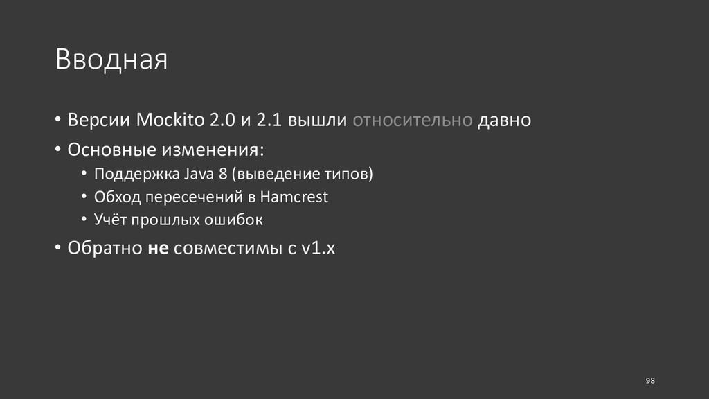 Вводная • Версии Mockito 2.0 и 2.1 вышли относи...