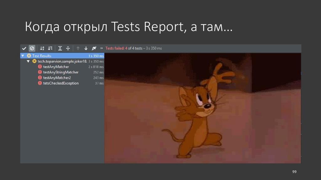 Когда открыл Tests Report, а там… 99