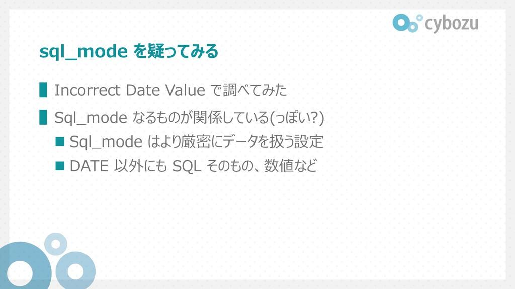 sql_mode を疑ってみる ▌Incorrect Date Value で調べてみた ▌S...