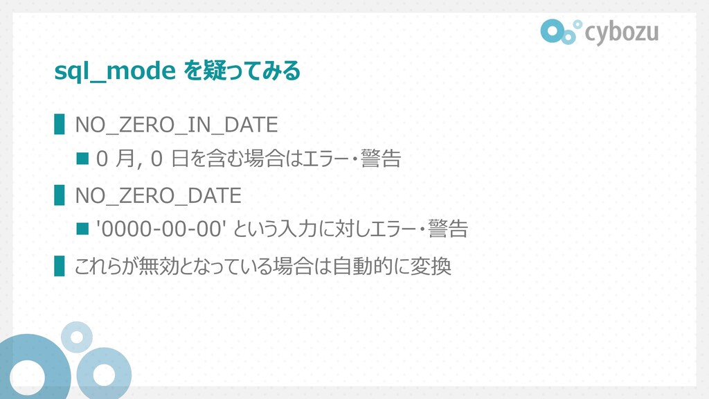 sql_mode を疑ってみる ▌NO_ZERO_IN_DATE n 0 ⽉, 0 ⽇を含む場...