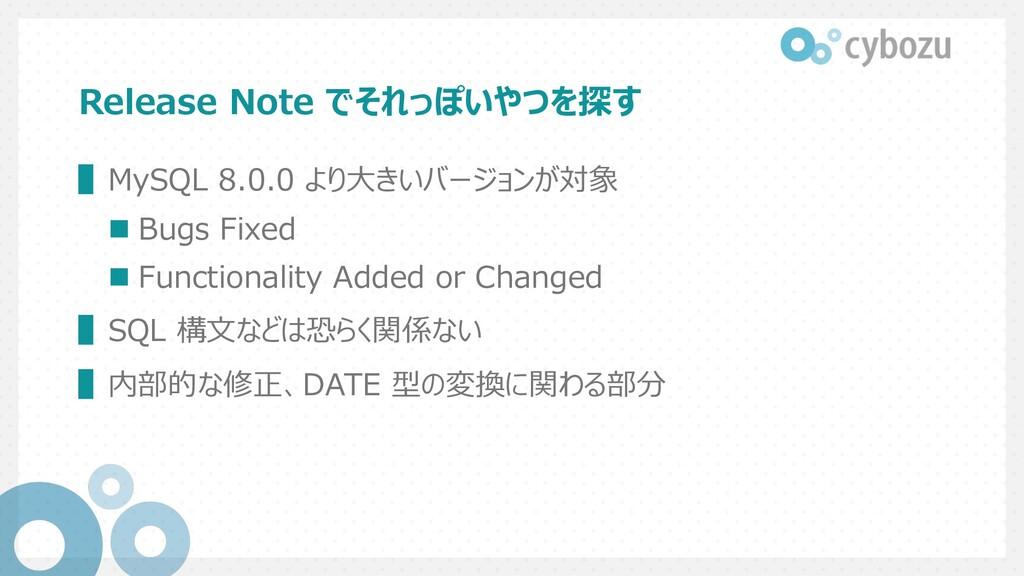 Release Note でそれっぽいやつを探す ▌MySQL 8.0.0 より⼤きいバージョ...