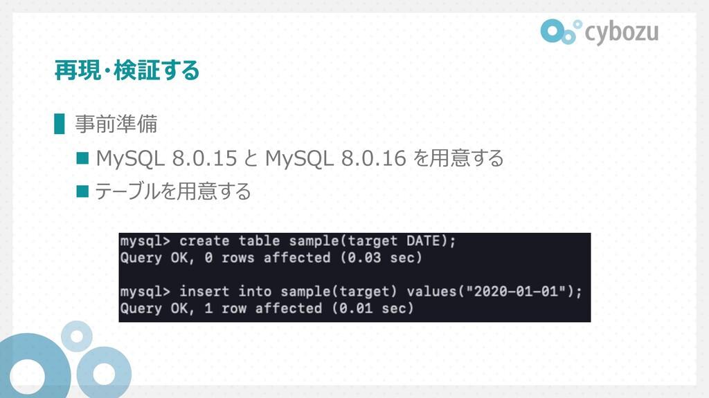再現・検証する ▌事前準備 n MySQL 8.0.15 と MySQL 8.0.16 を⽤意...
