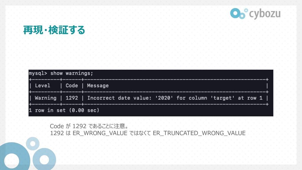 再現・検証する Code が 1292 であることに注意。 1292 は ER_WRONG_V...