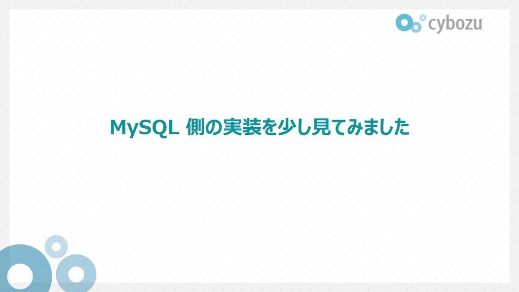 MySQL 側の実装を少し⾒てみました
