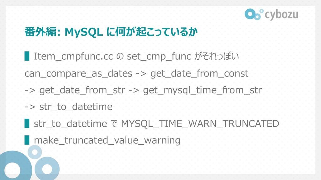 番外編: MySQL に何が起こっているか ▌Item_cmpfunc.cc の set_cm...
