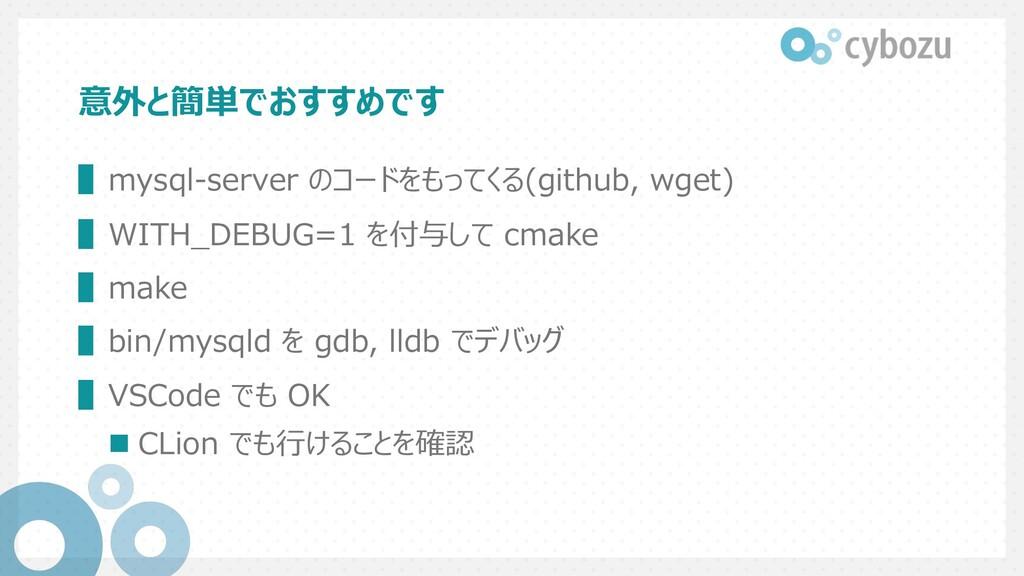 意外と簡単でおすすめです ▌mysql-server のコードをもってくる(github, w...