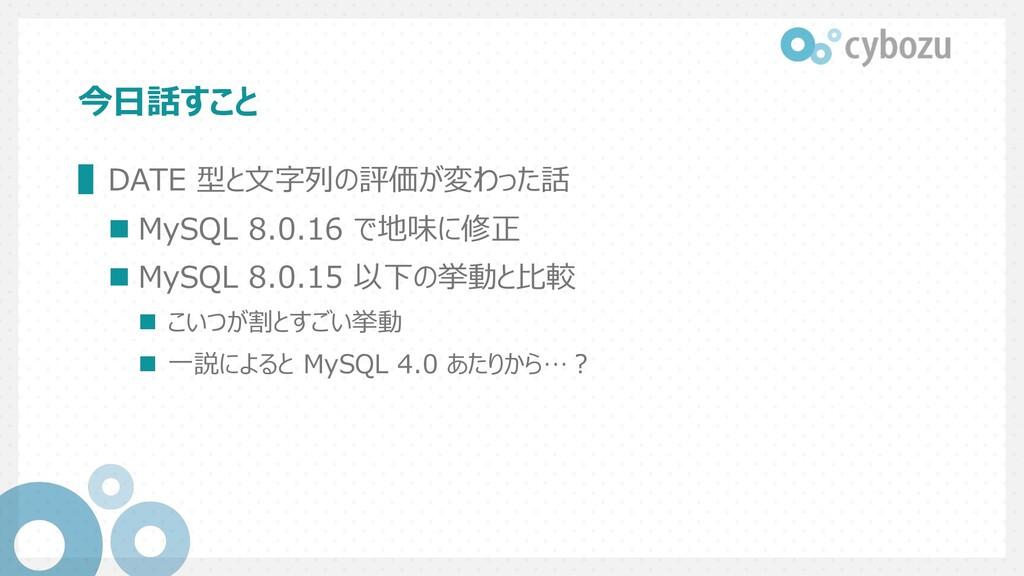 今⽇話すこと ▌DATE 型と⽂字列の評価が変わった話 n MySQL 8.0.16 で地味に...