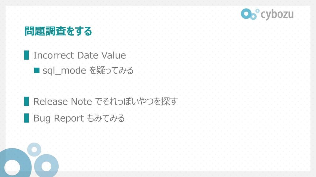 問題調査をする ▌Incorrect Date Value n sql_mode を疑ってみる...