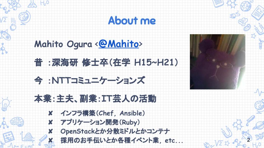 Mahito Ogura <@Mahito> 昔 :深海研 修士卒(在学 H15~H21) 今...