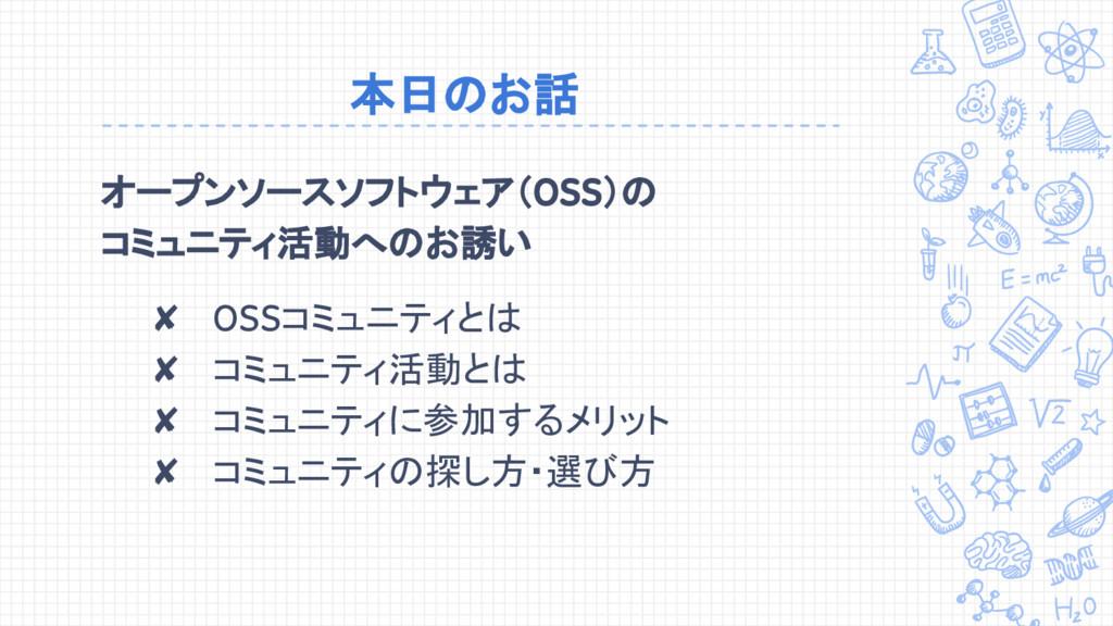 オープンソースソフトウェア(OSS)の コミュニティ活動へのお誘い ✘ OSSコミュニティとは...