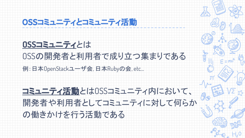 OSSコミュニティとは OSSの開発者と利用者で成り立つ集まりである 例:日本OpenStac...