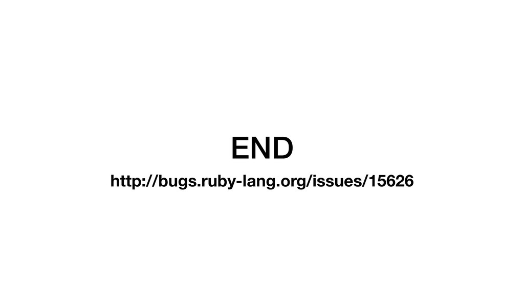 END http://bugs.ruby-lang.org/issues/15626