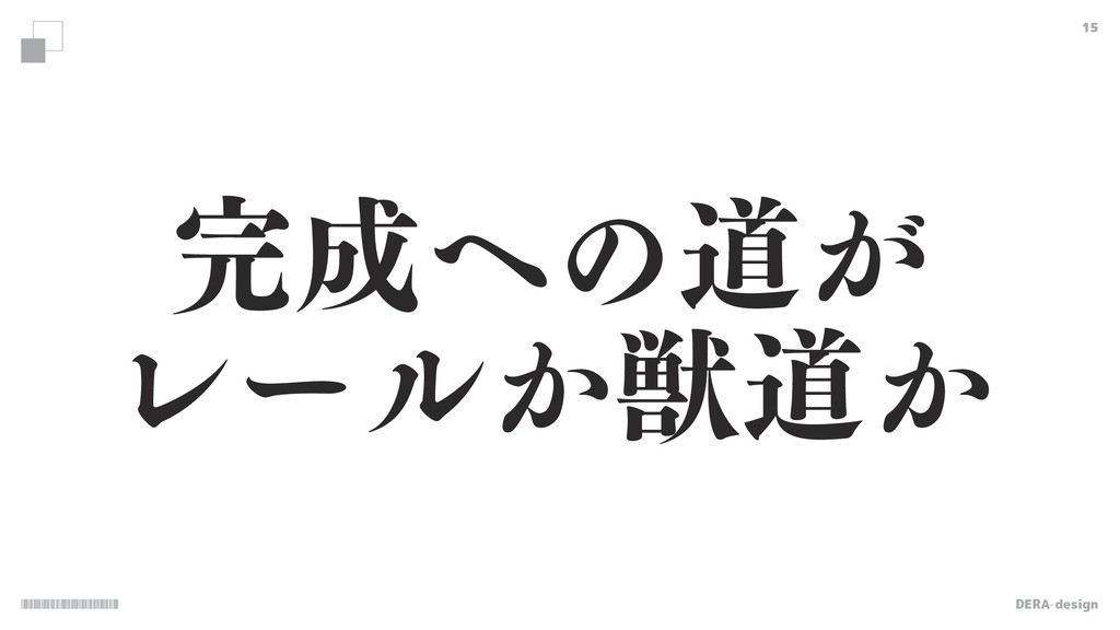 DERA-design 15 ͷಓ͕ Ϩʔϧ्͔ಓ͔