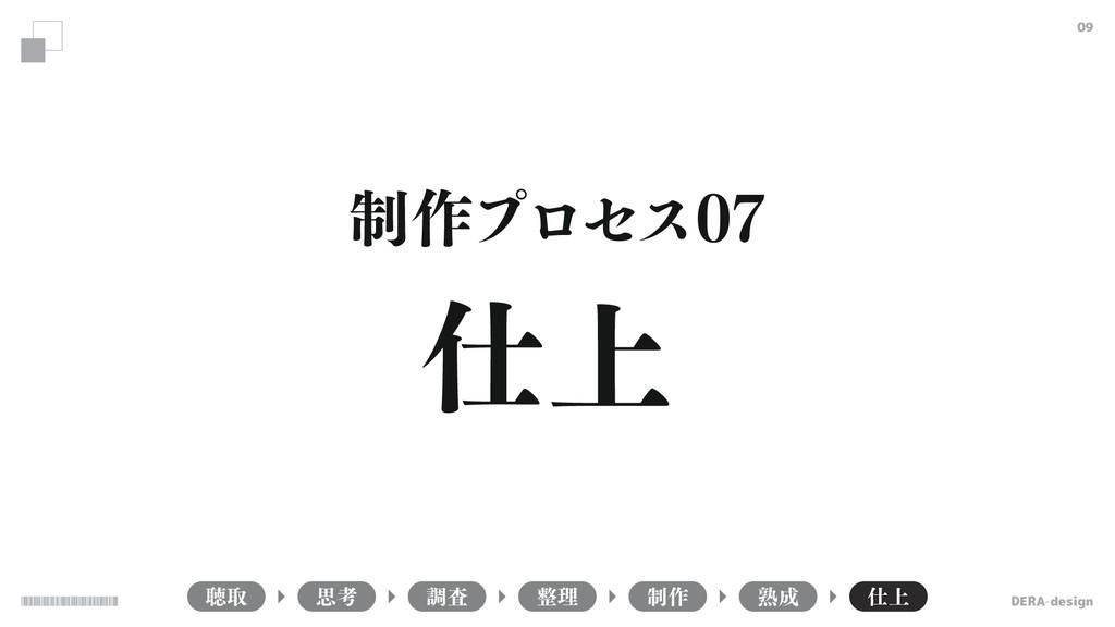 DERA-design 09 ௌऔ ௐࠪ ཧ ੍࡞ ख़ ্ ࢥߟ ্ ੍࡞ϓϩηε