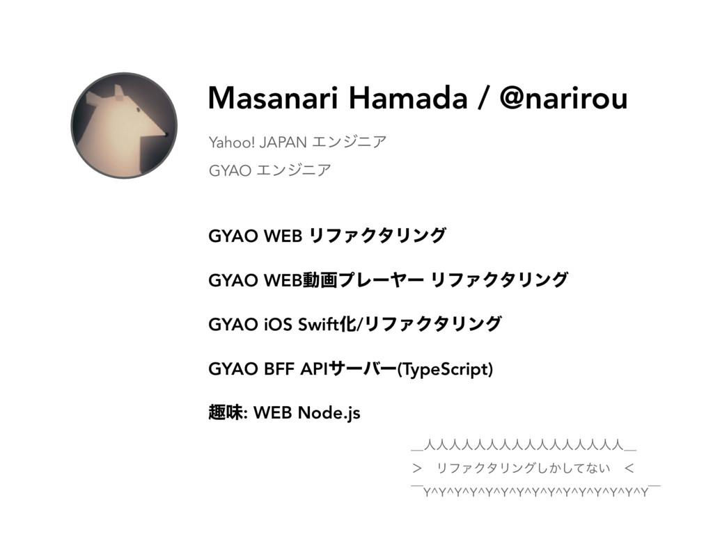 Masanari Hamada / @narirou Yahoo! JAPAN ΤϯδχΞ G...