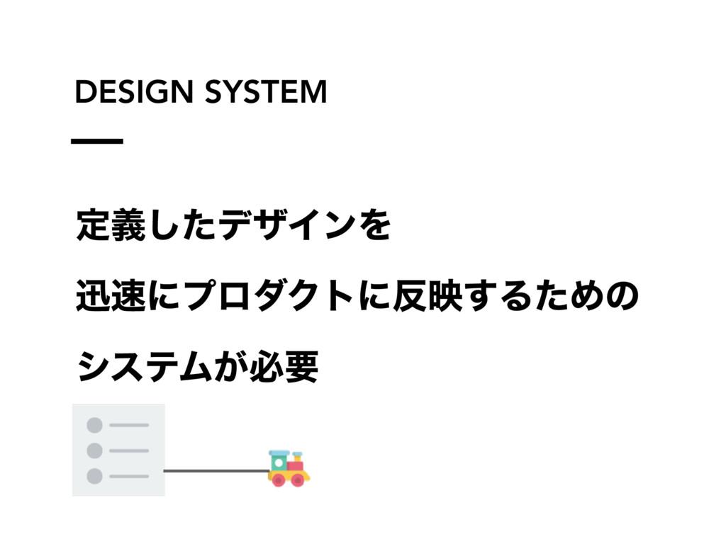 DESIGN SYSTEM ఆٛͨ͠σβΠϯΛ ਝʹϓϩμΫτʹө͢ΔͨΊͷ γεςϜ͕ඞཁ