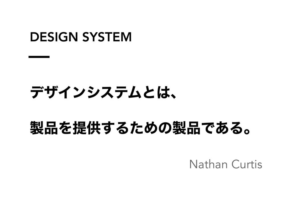 DESIGN SYSTEM σβΠϯγεςϜͱɺ Λఏڙ͢ΔͨΊͷͰ͋Δɻ Nath...