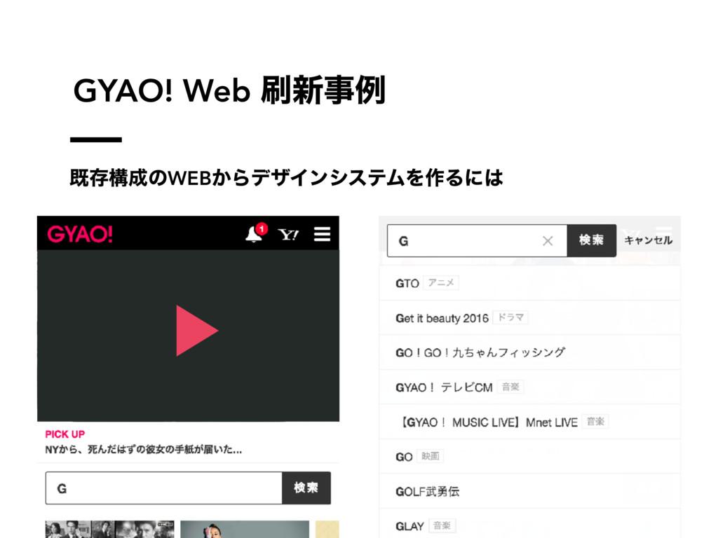 GYAO! Web ৽ྫ طଘߏͷWEB͔ΒσβΠϯγεςϜΛ࡞Δʹ